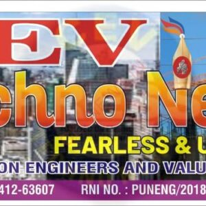 LIFE TIME SUBSCRIPTION OF CEV TECHNO NEWS NEWSPAPER