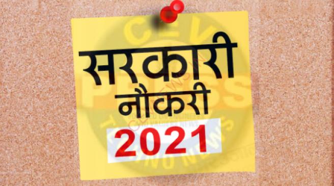 SAIL medical officer recruitment 2021 check vacancy details | सरकारी भर्ती: स्टील अथॉरिटी ऑफ इंडिया के 46 पदों पर निकली भर्ती, 7 मई हैं अंतिम तारीख