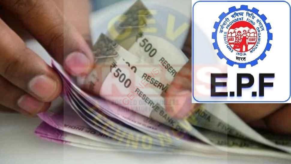 Read more about the article EPFO Latest News how to claim pf advance payment for medical emergency know process| EPFO सब्सक्राइर्ब्स के लिए खुशखबरी! अब घंटों में PF खाते से निकाल सकेंगे पूरे 1 लाख रुपये , जानिए कैसे?